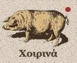 Κρεοπωλείo Χοιρινό Κρέας